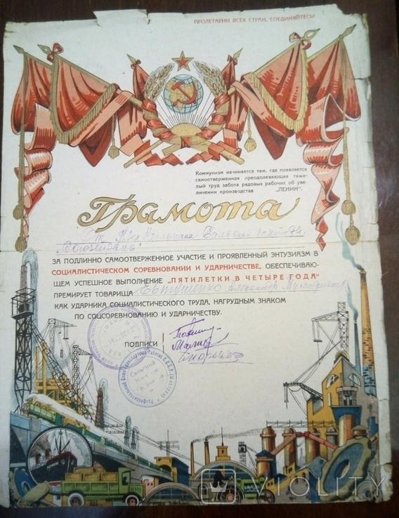 """Грамота за успішне виконання """"п'ятирічки в чотири роки"""". Сальськ, фото №2"""