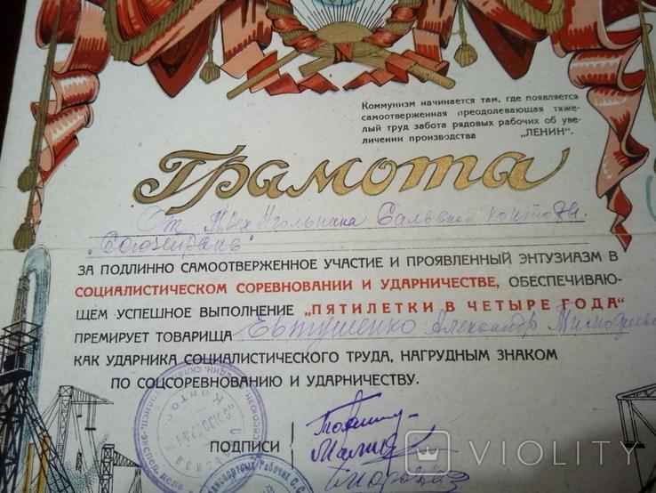 """Грамота за успішне виконання """"п'ятирічки в чотири роки"""". Сальськ, фото №3"""