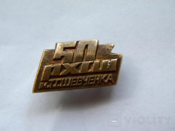 50 лет рхсш им Т.Г. Шевченко, фото №2
