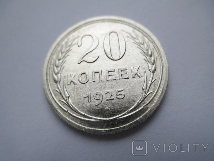 20 копеек 1925 года., фото №2