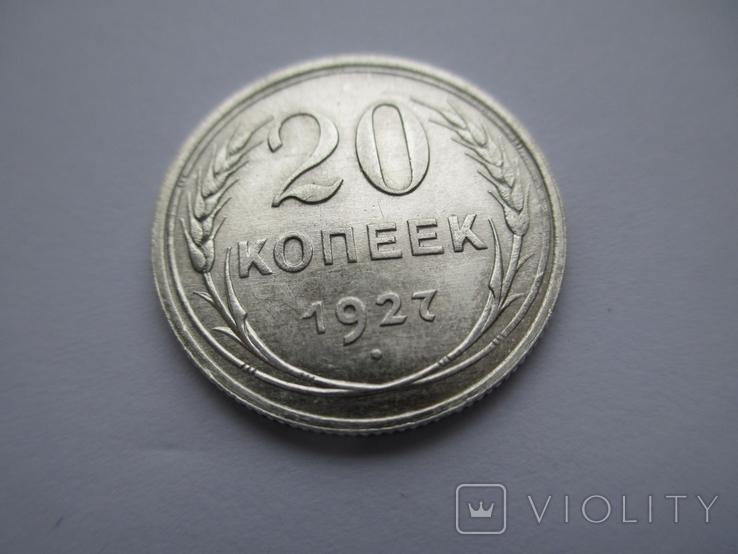 20 копеек 1927 года., фото №2