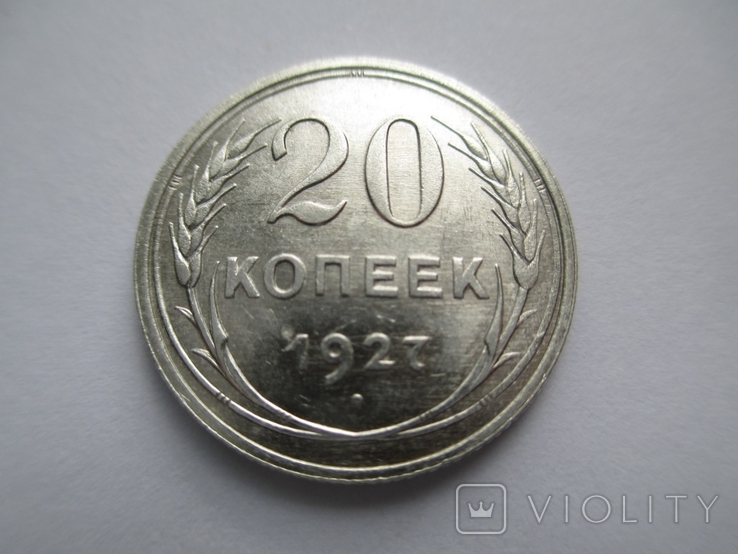 20 копеек 1927 года., фото №4