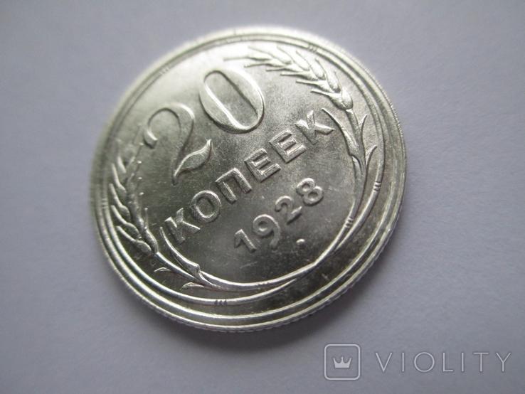20 копеек 1928 года., фото №3
