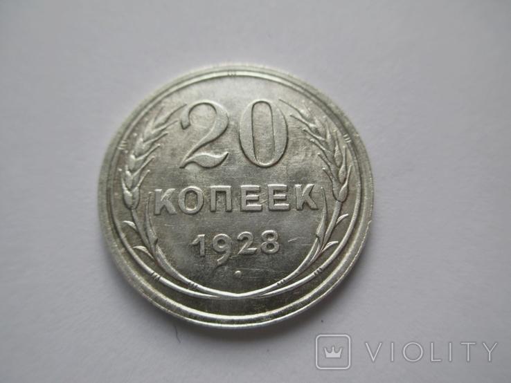 20 копеек 1928 года.( 2) ., фото №2