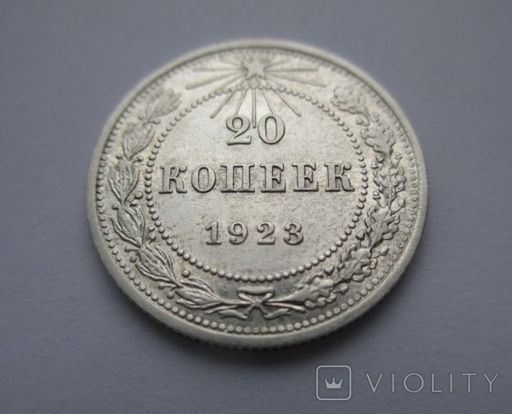 20 копеек 1923 года., фото №2