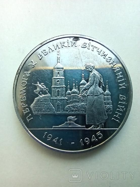 200000 карбованців перемога у великій вітчизняній війні, фото №2