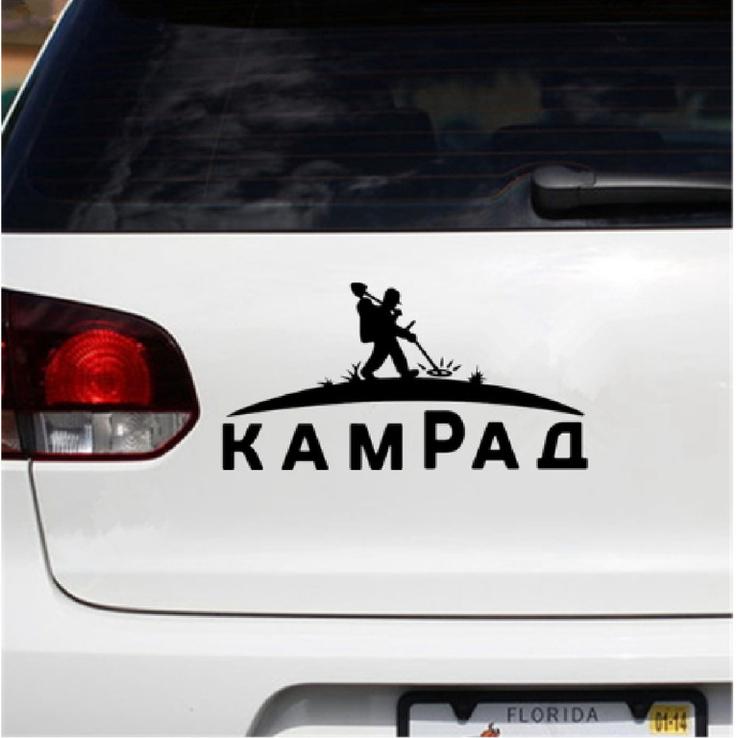 "Наклейка на автомобиль ""Камрад"", фото №3"