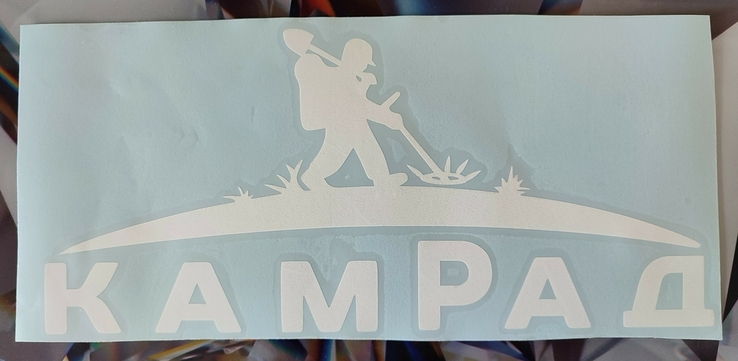 "Наклейка на автомобиль ""Камрад"", фото №5"