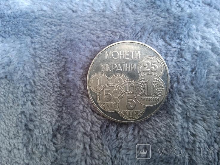 2грн 1996г Монеты Украины, фото №2