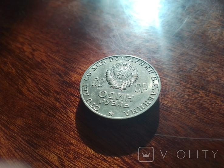 1 рубль Ленин, фото №2