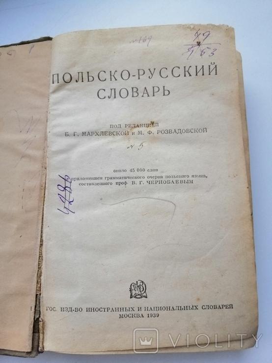 Русско - польский словарь 1939 г., фото №3