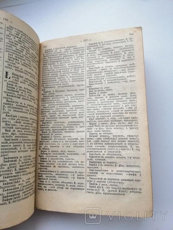 Русско - польский словарь 1939 г., фото №4