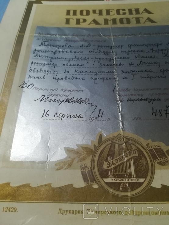 Почесна грамота, 1954 год., фото №5