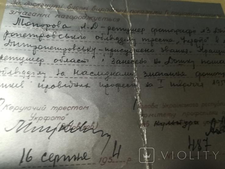 Почесна грамота, 1954 год., фото №9
