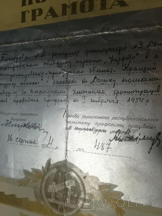 Почесна грамота, 1954 год., фото №11