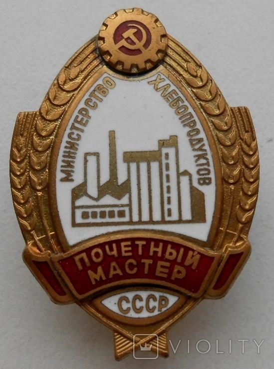 Знак Почетный мастер Министерство хлебопродуктов СССР, фото №2