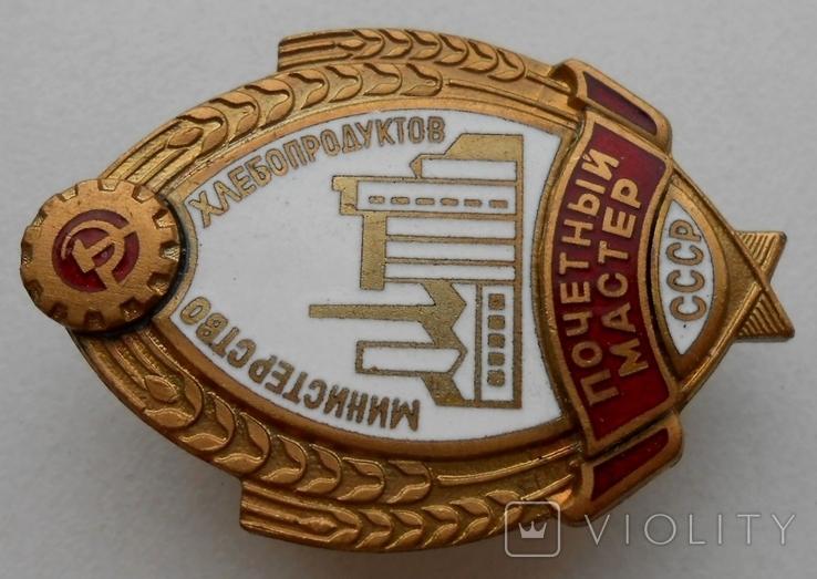 Знак Почетный мастер Министерство хлебопродуктов СССР, фото №3