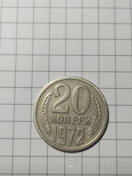 20 копеек 1972 года, фото №4