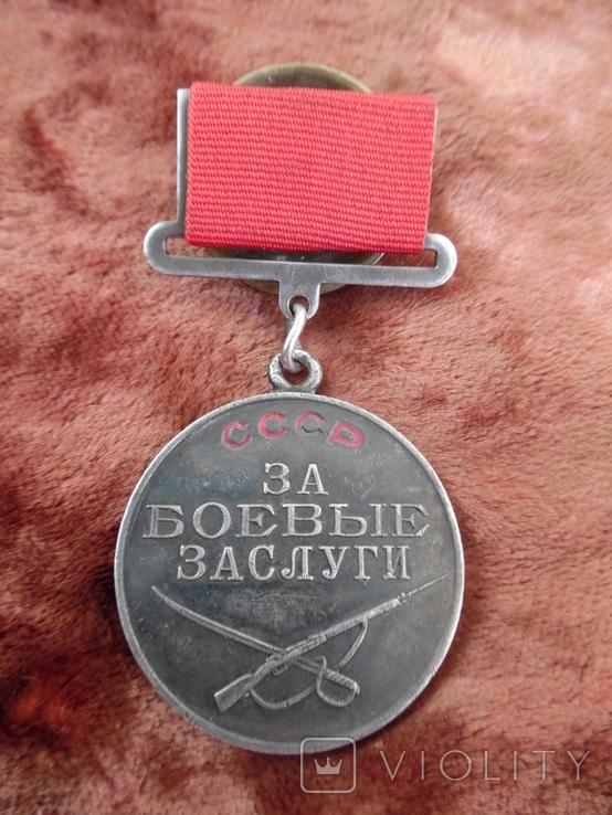 Медаль СССР За боевые заслуги. № 331225 - Диапазон 1942 года., фото №2