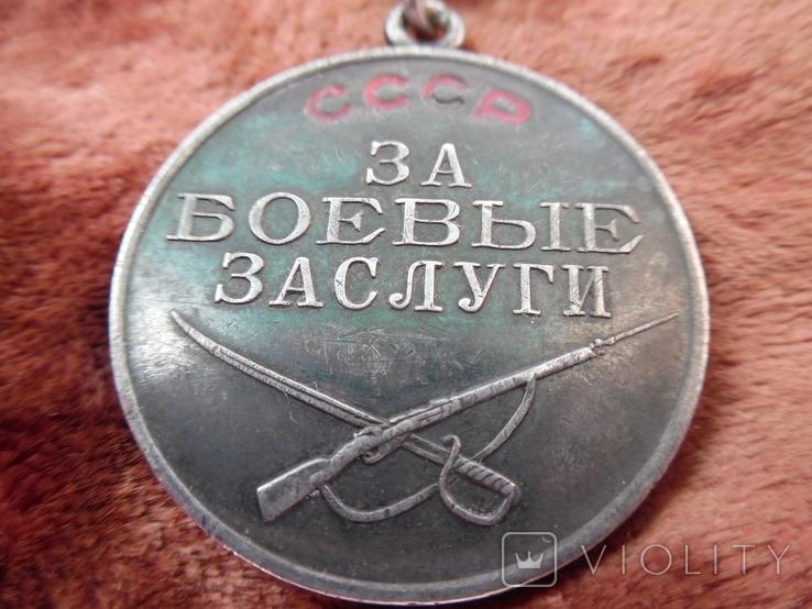 Медаль СССР За боевые заслуги. № 331225 - Диапазон 1942 года., фото №3
