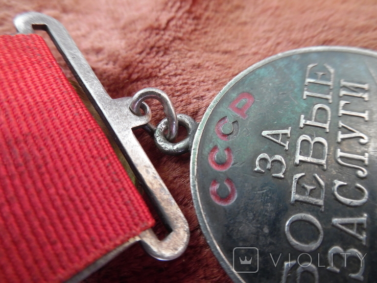 Медаль СССР За боевые заслуги. № 331225 - Диапазон 1942 года., фото №10