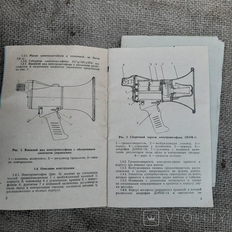 Электромегафон, фото №11