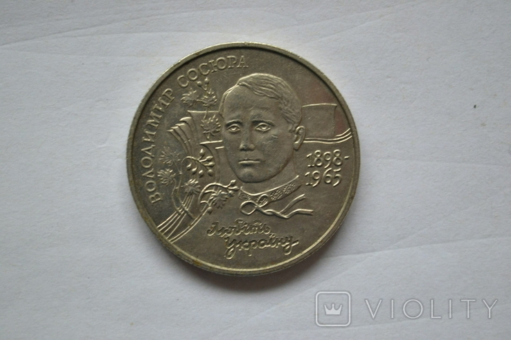 2 гривні 1998 р Сосюра, фото №2