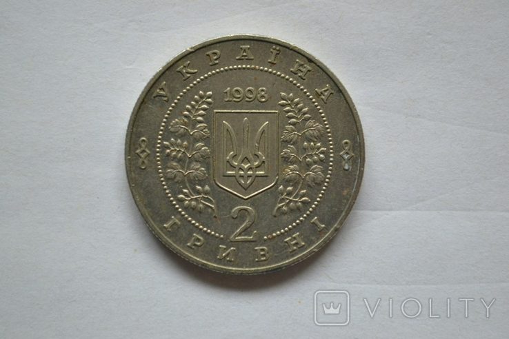 2 гривні 1998 р Сосюра, фото №5