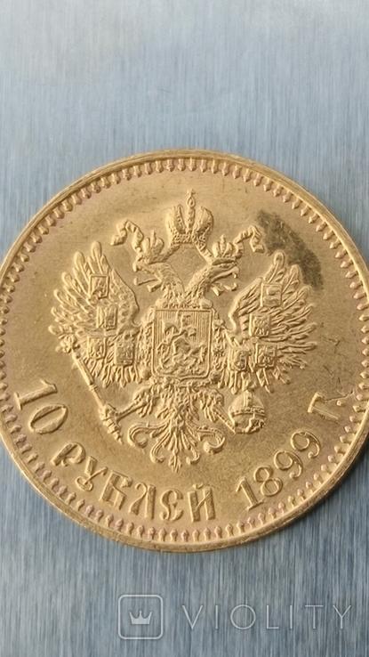 10 Рублей 1899 АГ, фото №5
