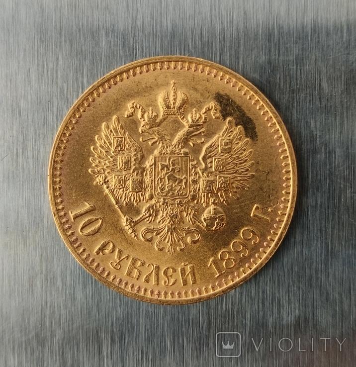 10 Рублей 1899 АГ, фото №6