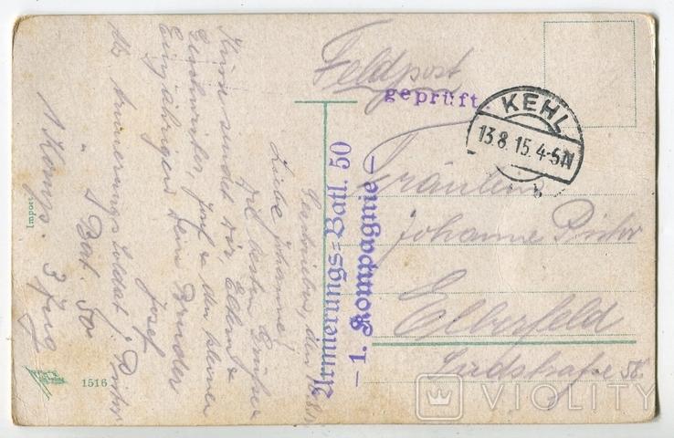 Германская Империя. 1915. Бойцы и девчата, фото №4
