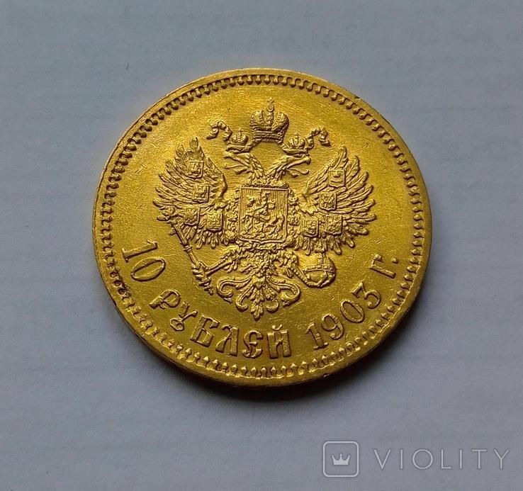 1903 г - 10 рублей Царской России (АР), фото №8