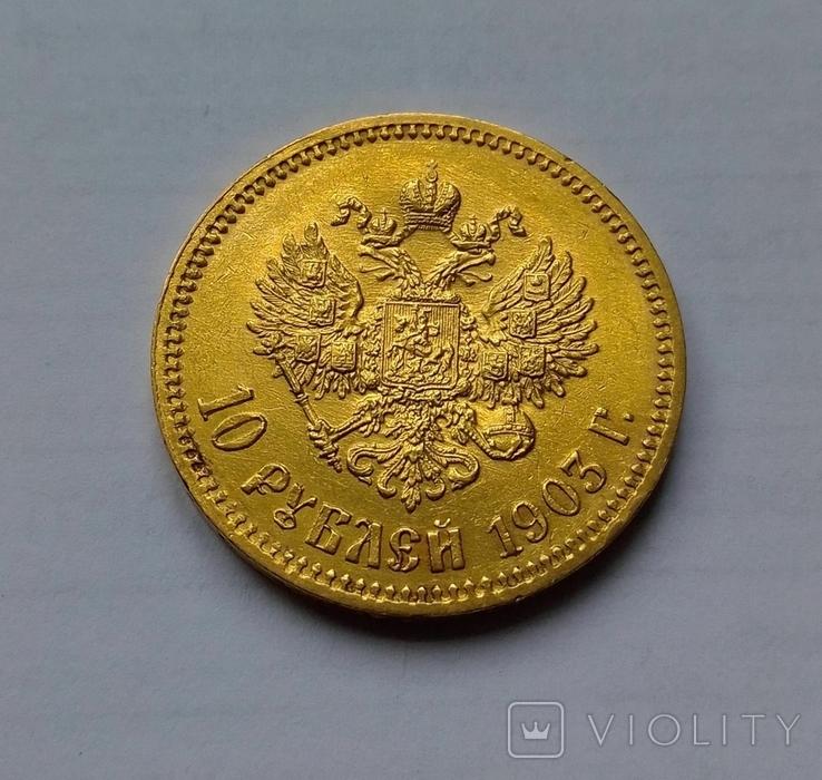 1903 г - 10 рублей Царской России (АР), фото №10