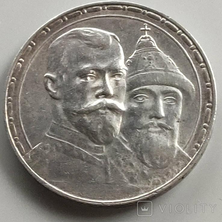 1 Рубль 1913 - 300 лет дома Романовых, фото №5
