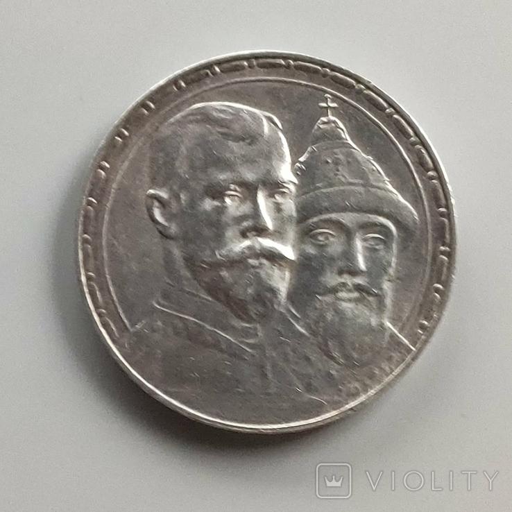 1 Рубль 1913 - 300 лет дома Романовых, фото №6