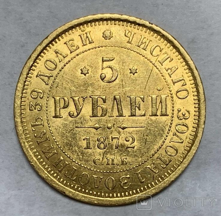 5 Рублей 1872 г., фото №2