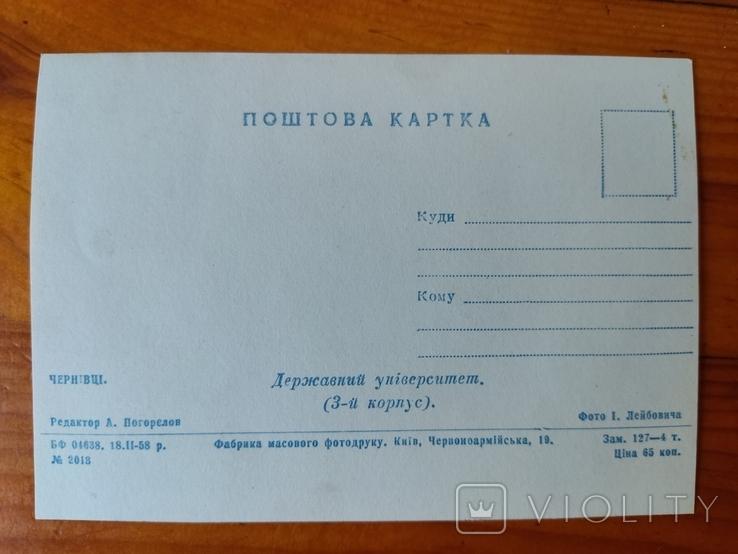 1959г, Черновцы, университет,3-й корпус, фото №3