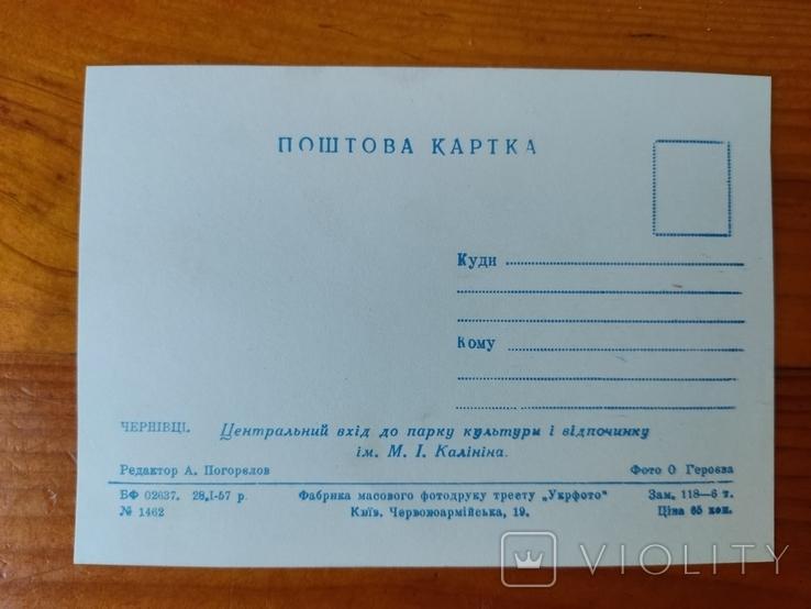 1957г, Черновцы, парк культуры, фото №3