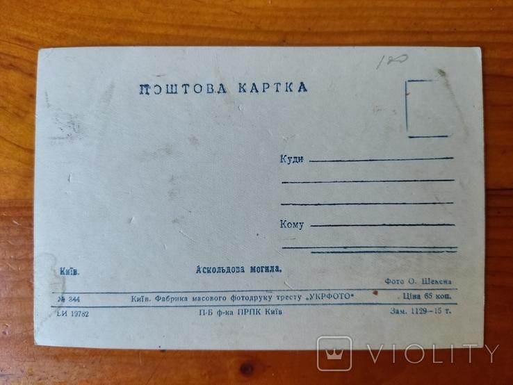1957, Киев, Аскольдова могила, фото №3