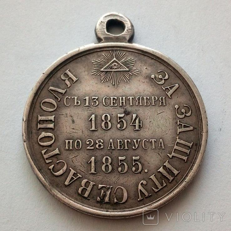 Медаль За защиту Севастополя 1854-1855 гг., фото №2