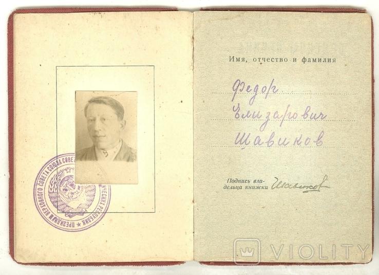 Орден Ленина №4670 с документом Винт, фото №9