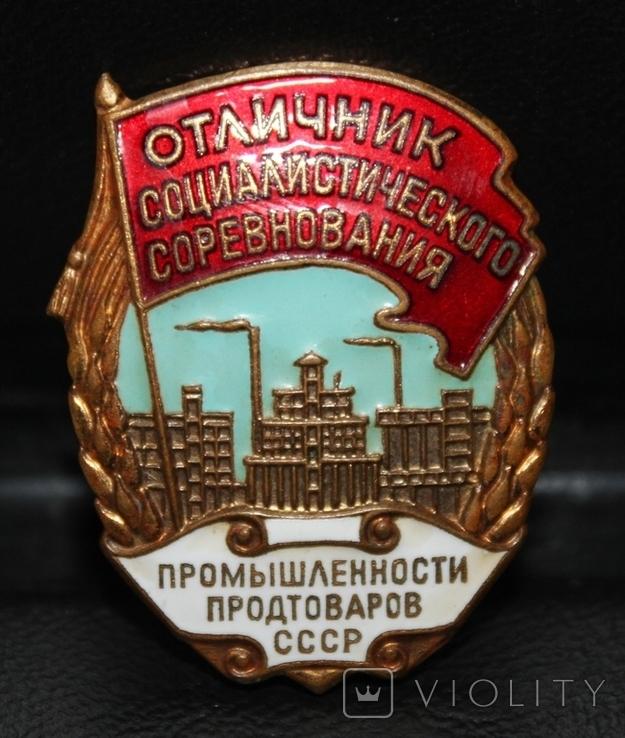 Отличник соцсоревнования промышленности продтоваров СССР Видео, фото №2