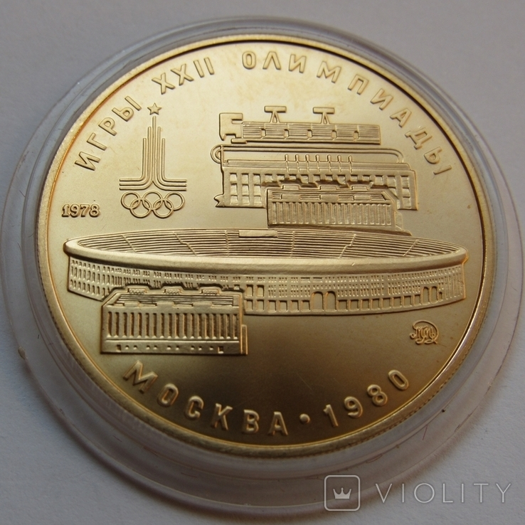 100 рублей 1978 г. Олимпийский комплекс, фото №2