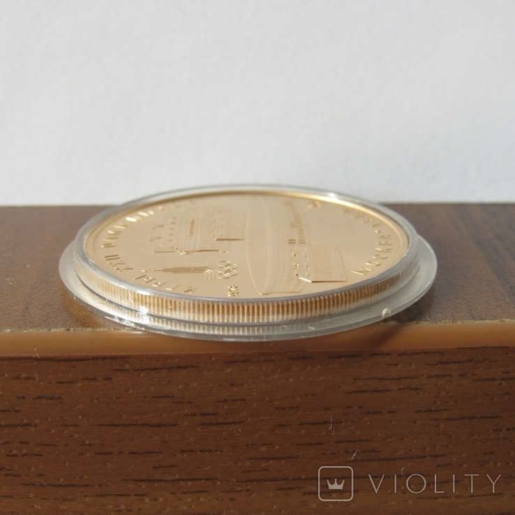 100 рублей 1978 г. Олимпийский комплекс, фото №9