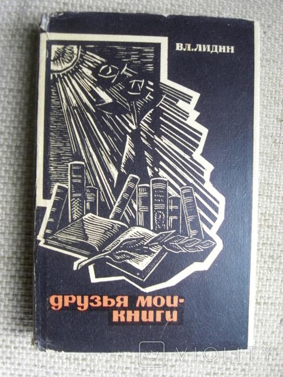 Лидин В.Л. Друзья мои - книги. Заметки книголюба, фото №2