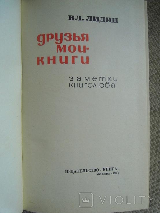 Лидин В.Л. Друзья мои - книги. Заметки книголюба, фото №3