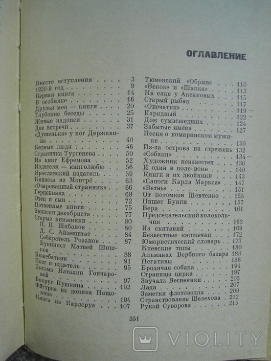Лидин В.Л. Друзья мои - книги. Заметки книголюба, фото №4