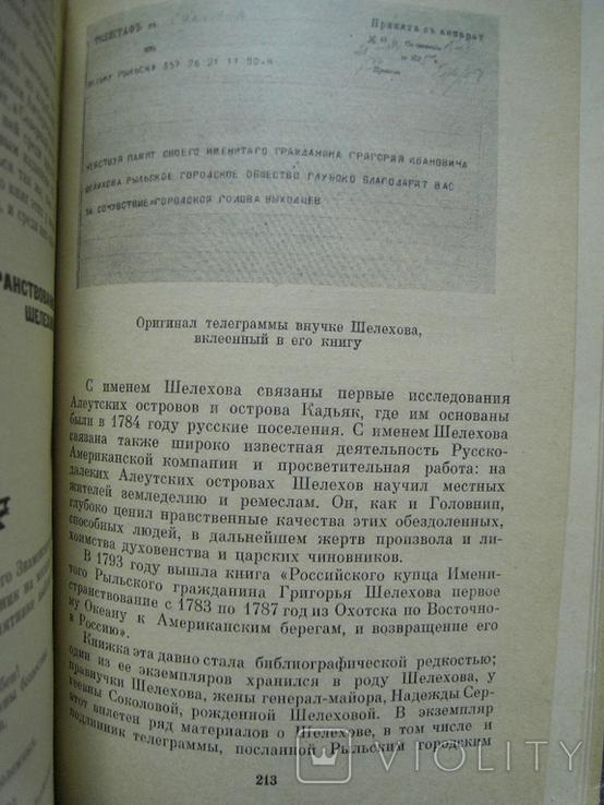 Лидин В.Л. Друзья мои - книги. Заметки книголюба, фото №6