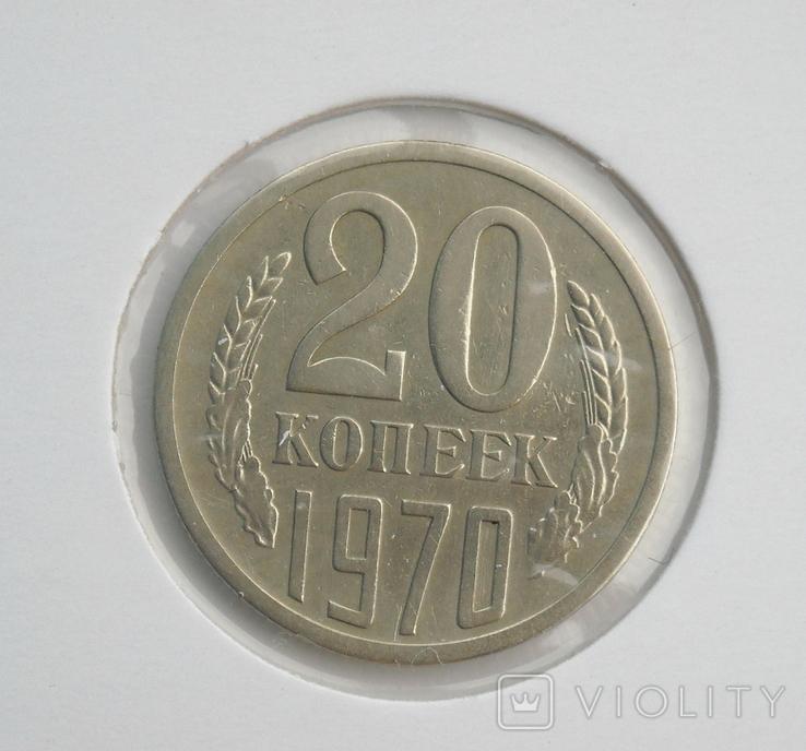 20 копеек 1970, фото №2