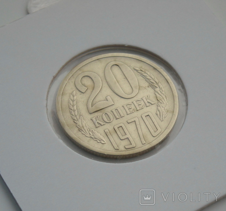 20 копеек 1970, фото №4